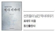 권력형 비리·성폭력 처벌 조선 사회상…오늘을 비추는 거울