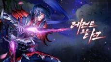 '레전드 오브 다크', 3월 출시 예고…판타지×무협×로맨스 '총집합'