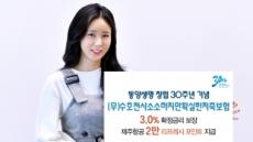 동양생명, '(무)수호천사소소하지만확실한저축보험' 출시