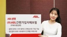 ABL생명, 간편가입 치매보험 출시