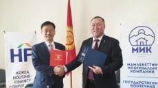 주택금융공사, 키르기스스탄 주택금융 발전 돕는다
