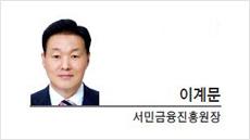 [경제광장-이계문 서민금융진흥원장] '골든타임'을 잡아주는 조력자의 중요성