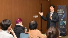 교보생명, 4차 산업혁명시대 청소년 육성위한 사회적 기업 발굴