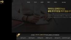 마이더스경제연구소, '2019 헤럴드 고객만족경영대상' 유사투자자문 부문 수상