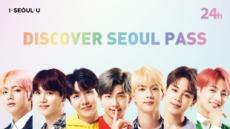 '디스커버 서울패스 방탄소년단 특별판'과 함께하는 서울 여행