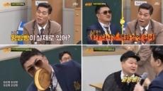 '아는 형님' 서장훈 삐치게 한 '왕밤빵' 대체 무엇?