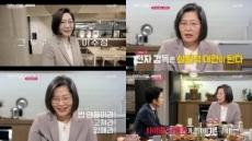 '대화의희열2' 몰카, 스토킹.. 범죄심리학자 이수정이 본 대한민국 性범죄