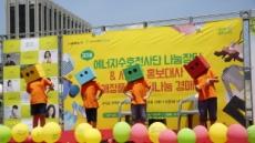 서울시, 초ㆍ중ㆍ고 에너지절약 파수꾼 '에너지수호천사단' 모집
