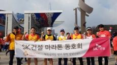 SK건설, 14년째 '행복나누기 자선레이스'…700만원 기부