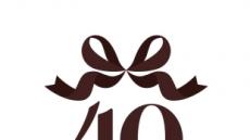 롯데쇼핑 창립 40주년 엠블럼 발표