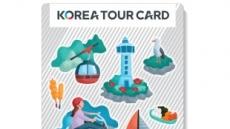 외국관광객 전용 관광카드 '남해안 코리아투어카드' 출시