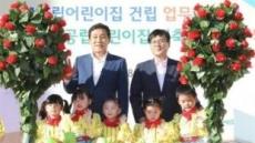 하나금융 '어린이집 100개 지원' 첫발