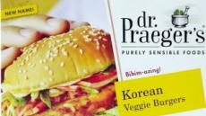 [aT와 함께하는 글로벌푸드 리포트] 美 홀푸드마켓 HMR…비빔밥 '코리안베지버거' 인기