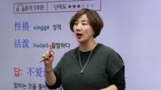 남미숙 중국어연구소, HSK 정답 분석 LIVE 방송