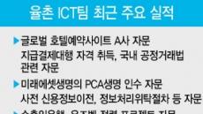 [M&A 이사람 - 윤희웅 율촌 공동대표] 변호사·ICT 전문가 협업 독보적…율촌 강점 부각