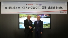 하이원리조트, KT스카이라이프와 공동 마케팅 협약 체결