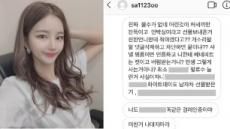 """김진아 """"얄미워서 다 공개한다. 이 XX아""""…악플러 DM 캡처 공개경고"""