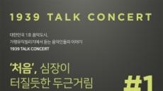 가평뮤직빌리지, 23일 '음악역 1939 토크콘서트' 개최