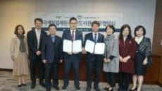 한국예탁결제원, 부산 시민도서관과 업무협약 체결