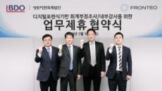 """BDO성도이현 """"감사 품질 제고…디지털포렌식 기술 활성화"""""""