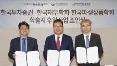 한국투자증권, 금융학술단체 국제화사업 후원 조인식