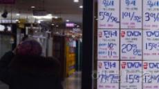[단독]실거래 신고기한 '60일→30일' 이내로 가닥…15일 축소안은 폐기