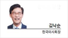 [광화문 광장-김낙순 한국마사회장] 자신의 목소리를 내는 청년들을 응원하며