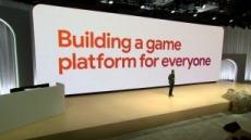 게임 클라우드 시대, 구글 '스테디아' 어떤 모습