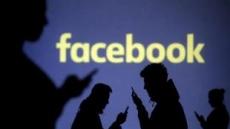 페북, 성·인종·세대 차별 '타깃광고' 중단 선언