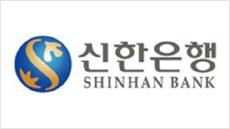 신한銀, 포스코건설 협력업체에 상생협력 대출 '원스톱 지원'