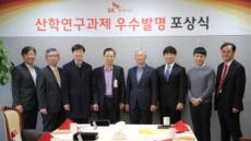 SK하이닉스, 2019년 산학연구과제 우수발명 포상식 개최