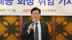 """코스닥협회장 """"사업손실준비금 제도 부활돼야"""""""