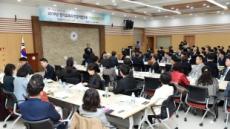 경기도교육청, 경기교육주민참여협의회 발대식