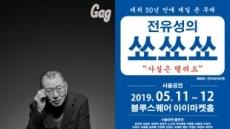 전유성, 데뷔 50년.. '전유성의 쑈쑈쑈' 전국투어