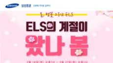 삼성證, ELS 가입 고객 혜택 행사 개최