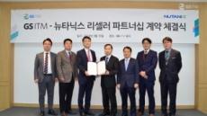 GS ITM, 뉴타닉스와 리셀러 파트너 계약.. 클라우드 사업 본격화