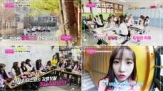 아이즈원의 특별한 학교 우정 게임 Mnet '아이즈원츄-비밀친구'