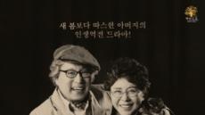 오드리선, 올 봄 따뜻한 창작 연극 '아버지의 다락방' 적극 후원 나서