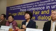 난징 대학살·위안부  세계기록유산 등재, 日방해에 불투명