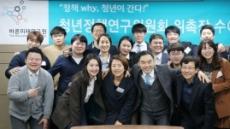 바른미래, '청년정책연구위' 출범…2030 청년ㆍ직장인 '집결'