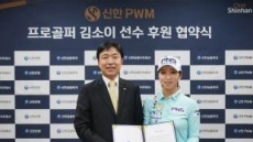 KLPGA 김소이, 신한PWM '브랜드 홍보대사' 선정