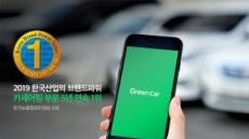 그린카, 한국산업의 브랜드파워 5년 연속 1위