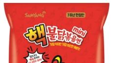 삼양식품, 스코빌지수 12000 달하는 '핵불닭볶음면 미니' 출시