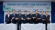 SK트레이딩인터내셔널, '친환경설비 설치 상생펀드 조성' MOU