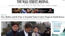 "WSJ, ""섹스, 뇌물, 그리고 K팝…국정농단 후 韓 최대스캔들"""