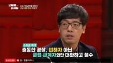 """주원규 """"강남 클럽 마약ㆍ성매매 그들만의 '점조직화된 리그'로 조달"""""""