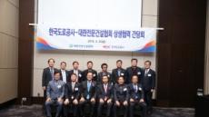 대한전문건설협회, 한국도로공사와 '상생협력 간담회' 개최