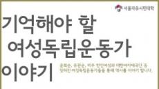 서울자유시민대학 '기억해야 할 여성독립운동가' 강좌 개설