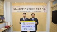그랜드코리아레저(GKL) '꿈ㆍ희망 봉사단', 소아암 환자 위해 헌혈증 기부