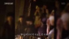 승리에 10억원 투자한 대만 린사모…자금 출처 삼합회 의혹